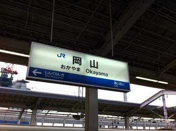 okayama1.JPG