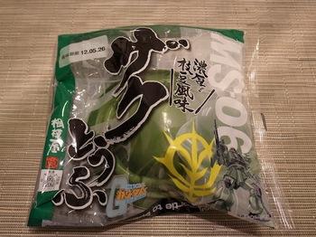Zaku_tofu1.JPG